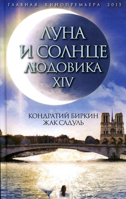Луна и солнце Людовика XIV