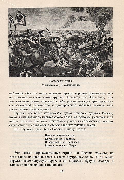 Александр Сергеевич Пушкин. Жизнь и творчество