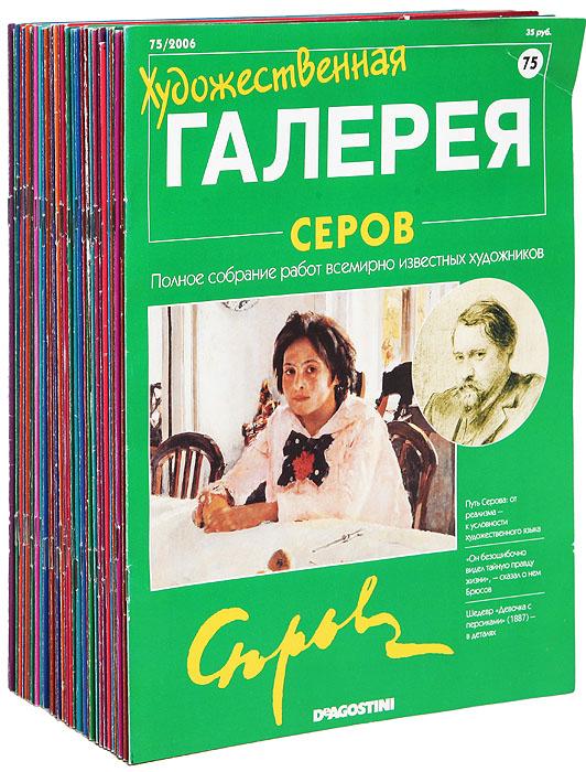 """Журнал """"Художественная галерея"""" (комплект из 37 книг)"""