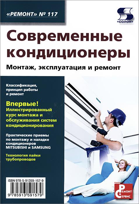 Современные кондиционеры. Монтаж, эксплуатация и ремонт. Выпуск 117