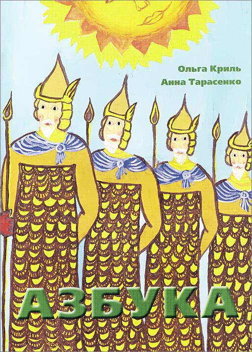 Азбука12296407Азбука в стихах с иллюстрациями предназначена для детей дошкольного и младшего школьного возраста. Для использования в качестве дополнительного материала на уроках обучения русскому языку как иностранному или как второму родному в иноязычной или билингвальной аудитории, а также для самостоятельного чтения. Стартовый уровень владения языком - уровень элементарного общения (А1).