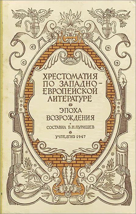 Хрестоматия по западноевропейской литературе. Эпоха Возрождения