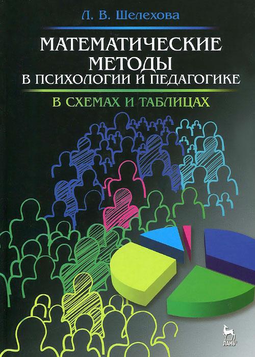 Математические методы в психологии и педагогике. В схемах и таблицах. Учебное пособие