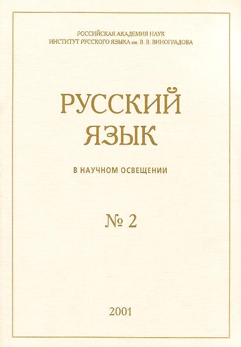 Русский язык в научном освещении, №2, 2001