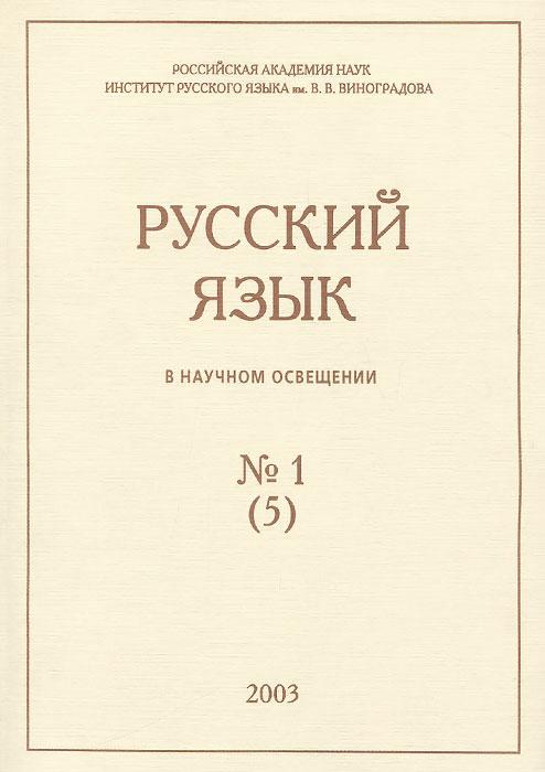Русский язык в научном освещении, №1(5), 2003