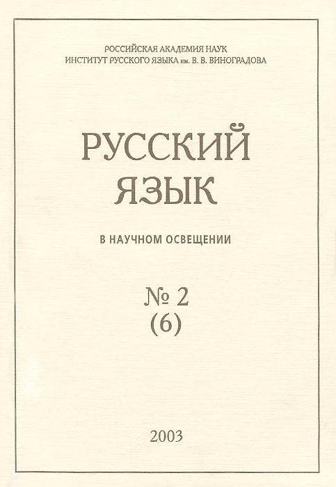 Русский язык в научном освещении, №2(6), 2003