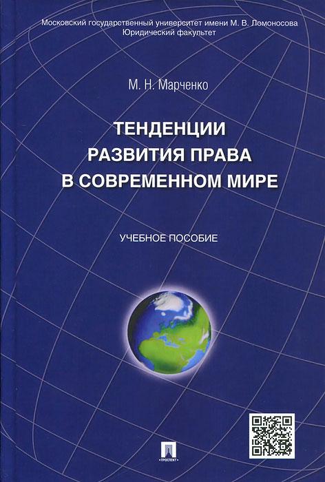 Тенденции развития права в современном мире. Учебное пособие