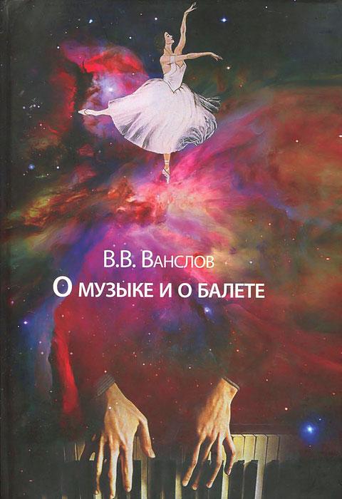 О музыке и о балете