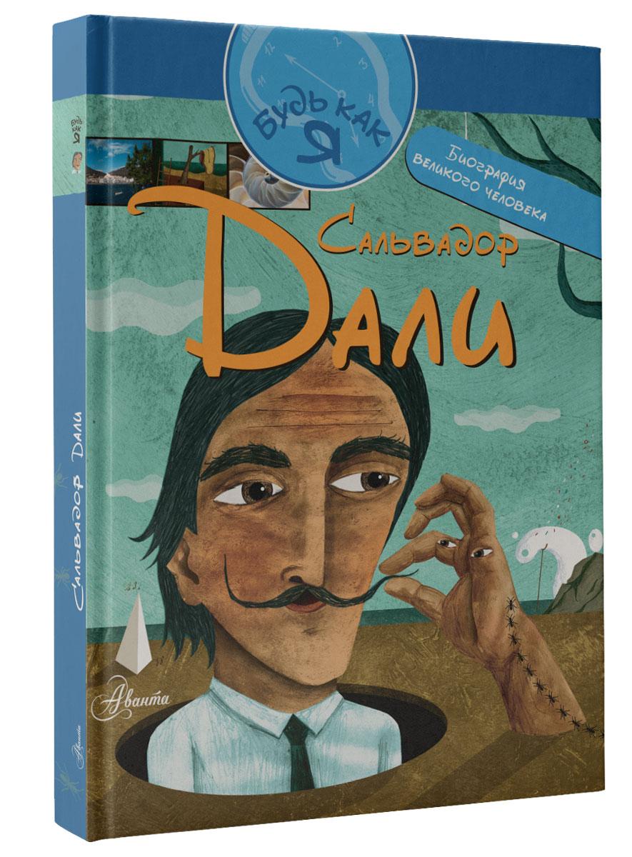 Сальвадор Дали12296407Книга о жизни и творчестве Сальвадора Дали написана в необычной манере - от первого лица. Эта форма заинтересует юных читателей, и они откроют для себя удивительный мир, созданный замечательным художником. Оригинальное переводное издание, которое не имеет аналогов на современном книжном рынке. Книга написана доступным сегодняшним школьникам языком и богато иллюстрирована картинами и фотографиями, полно отражающими жизнь и творчество выдающегося художника Сальвадора Дали. В издании также помещены художественные иллюстрации, которые в веселой и поучительной форме сопровождают биографический текст, написанный как бы от первого лица, что позволяет детям легче воспринять творчество Сальвадора Дали.