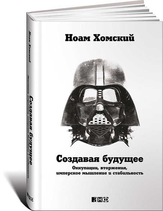 Создавая будущее. Оккупации, вторжения, имперское мышление и стабильность ( 978-5-91671-604-7, 978-5-91671-361-9 )