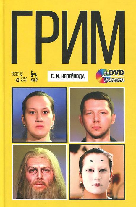 Грим. Учебное пособие (+ DVD-ROM)