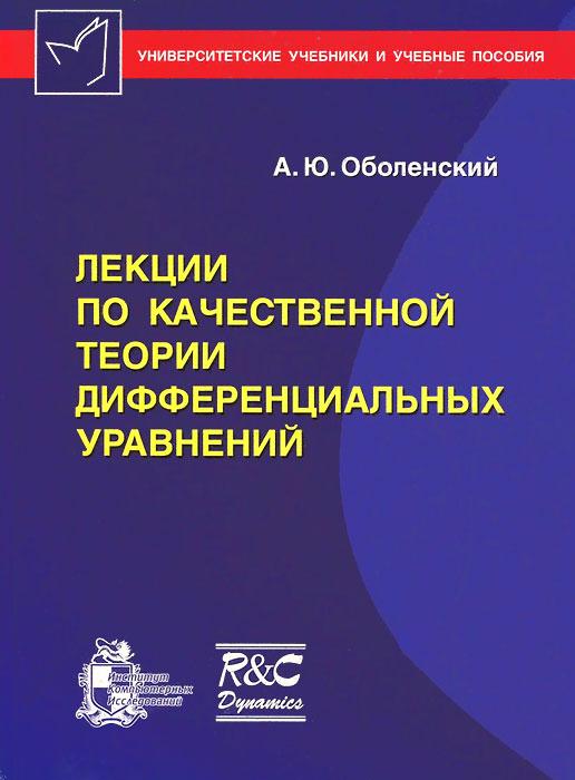 Лекции по качественной теории дифференциальных уравнений