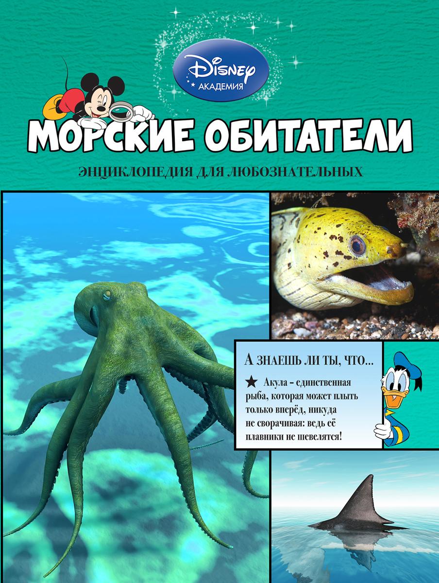 Морские обитатели12296407Герои Disney приглашают маленьких читателей исследовать окружающий мир! В этой книге они узнают всё самое интересное об осьминогах, кальмарах, акулах, скатах, морских звёздах, медузах, рыбах-клоунах и других невероятных подводных обитателях. Любимые персонажи расскажут, почему хаулиоды светятся в темноте, откуда берутся жемчужины, кто такие мурены, чем знамениты полосатые крылатки, и о многом другом. Ребят ждут не только любопытнейшие факты, изложенные доступным и увлекательным языком, но и большие красочные иллюстрации! Они снабжены уникальными подписями, разъясняющими особенности и назначение той или иной части тела каждого жителя глубин. А ещё благодаря этой книге маленькие читатели разовьют познавательные способности, кругозор и структурное мышление, а также получат первый опыт работы с энциклопедической литературой. Издание предназначено для детей младшего школьного возраста.