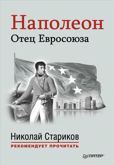 Наполеон. Отец Евросоюза ( 978-5-496-01608-7 )