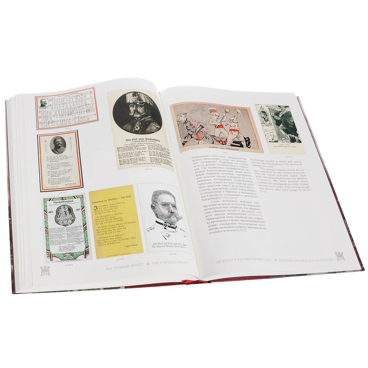 Первая мировая война на почтовых открытках / World War I in Postcards (эксклюзивный подарочный комплект из 4 книг)