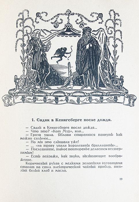 Лесок. Лирическая поэма для музыки с объяснительной прозой в 3 частях