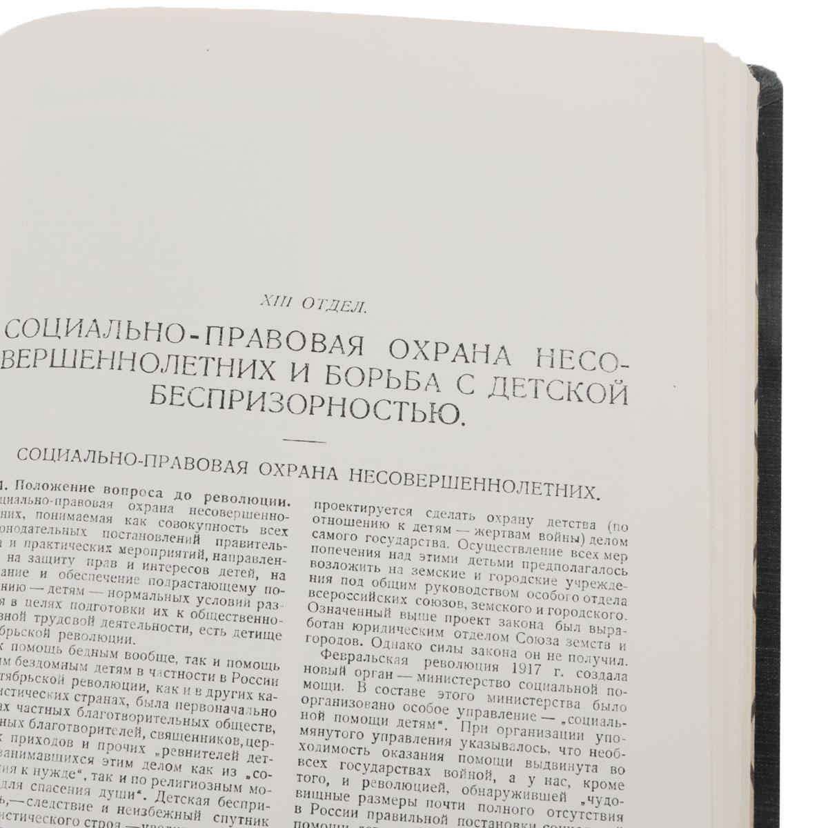 Педагогическая энциклопедия. Том 2