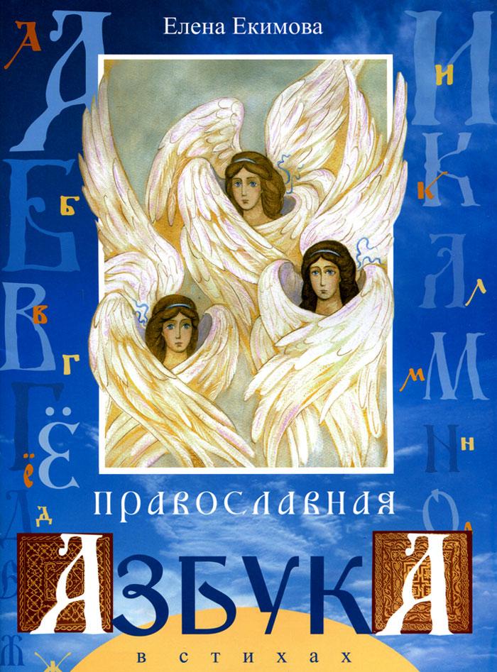заявку азбука ру православные песни получить деньги