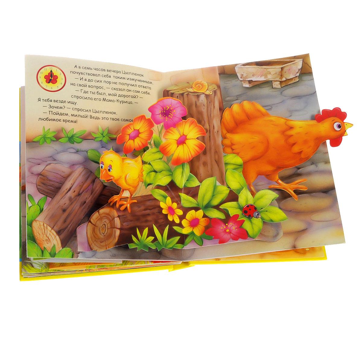 Цыпленок и его друзья. Книжка-панорамка