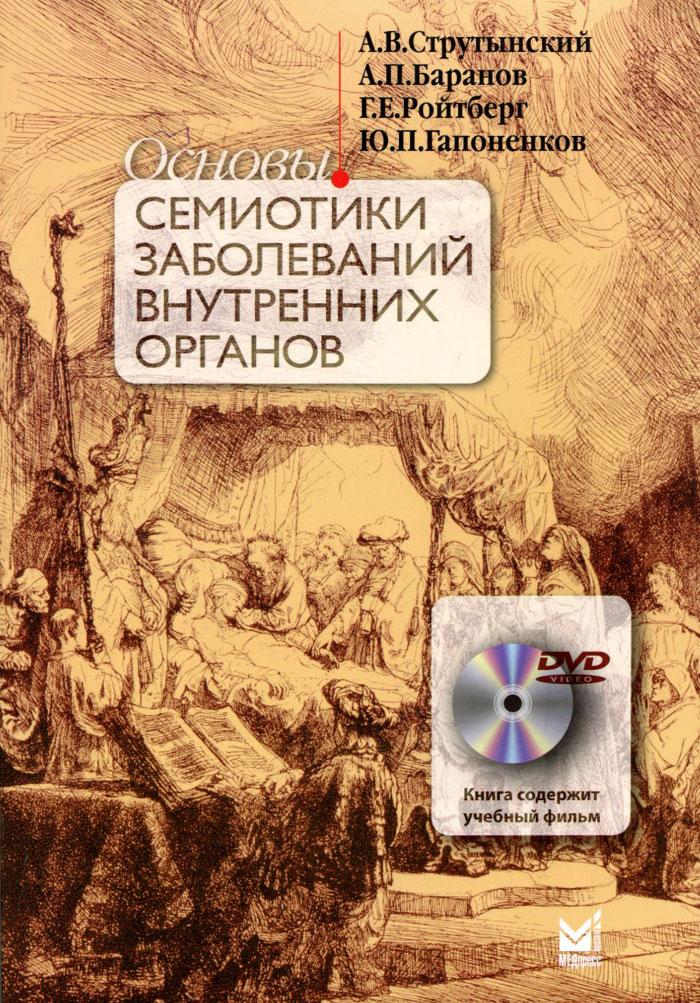 Основы семиотики заболеваний внутренних органов. Учебное пособие (+ DVD-ROM)