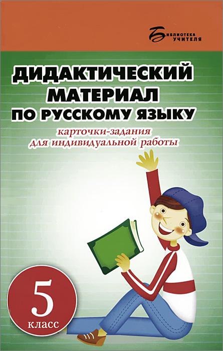 Русский язык. 5 класс. Дидактический материал