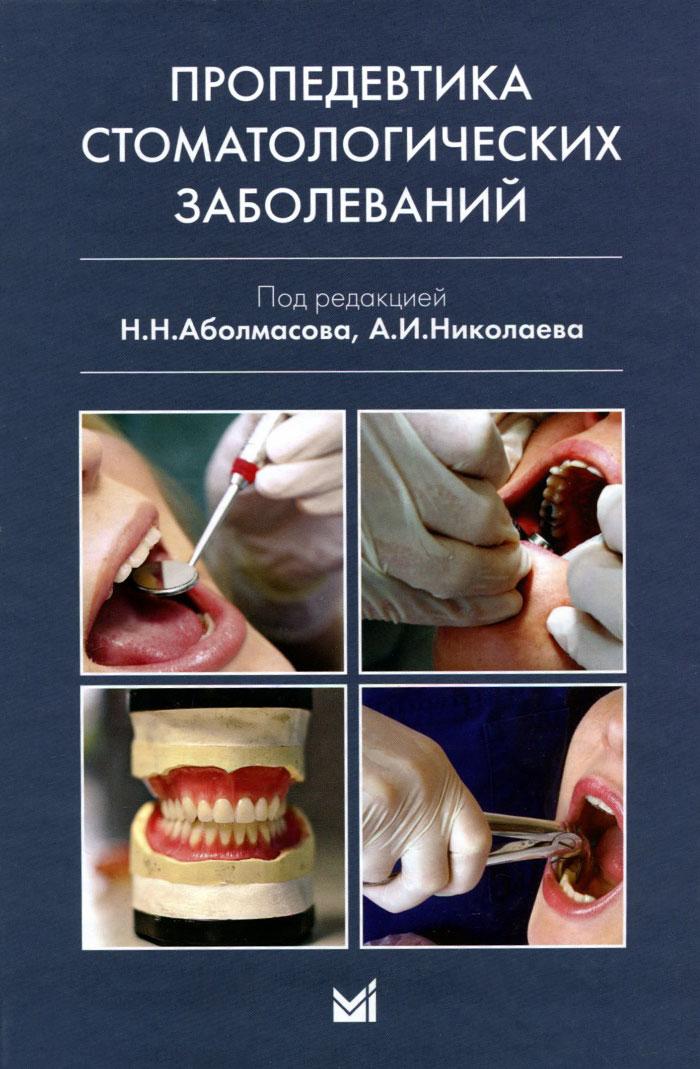Пропедевтика стоматологических заболеваний . Учебник