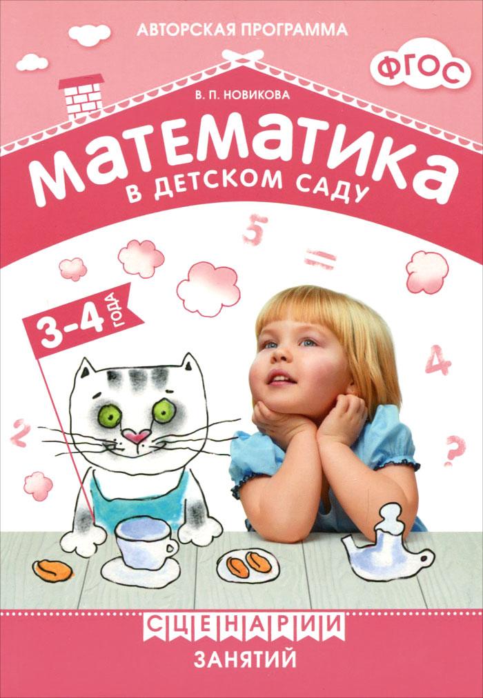Математика в детском саду. Сценарии занятий c детьми 3-4 лет