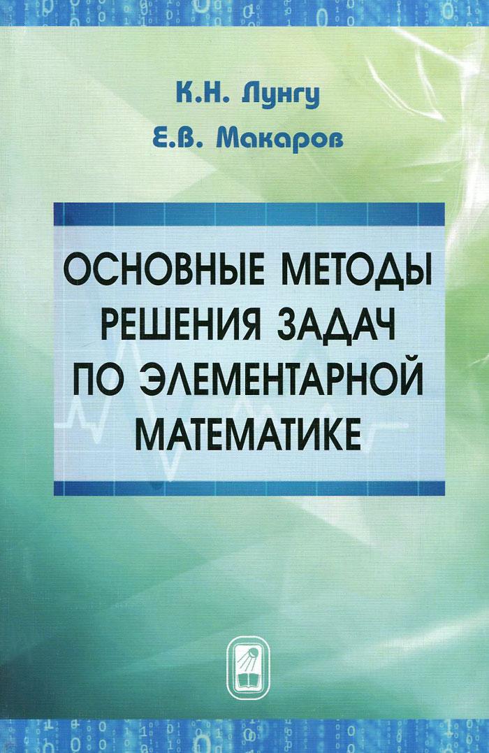 Основные методы решения задач по элементарной математике