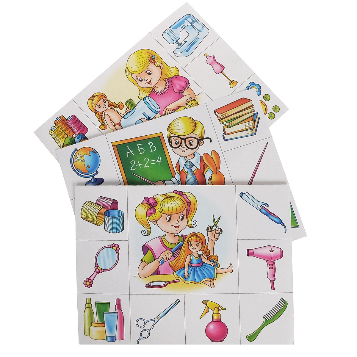 Профессии. Детское лото (набор из 54 карточек)