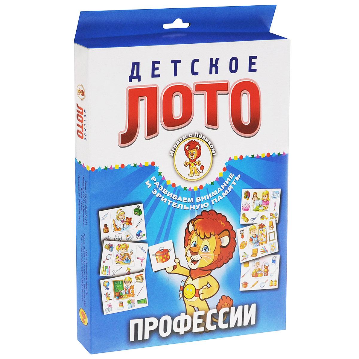 Профессии. Детское лото (набор из 54 карточек)12296407Детское лото - это занимательная настольная игра для детей от 2 лет, которая способствует развитию внимания, логического мышления и зрительной памяти ребёнка, а также знакомит детей с объектами окружающего мира, расширяет кругозор. Набор Профессии включает 6 игровых карточек и 48 фишек: 1. Врач: шприц, йод, таблетки, стетоскоп, бинт и вата, тонометр, термометр, аптечка. 2. Парикмахер: бигуди, зеркало, средства для волос, ножницы, пульверизатор, расчёска, фен, щипцы. 3. Повар: доска, нож, кастрюля, скалка, сковорода, соль и сахар, половник, газовая плита. 4. Швея: нитки, подушечка для иголок, напёрстки, швейные ножницы, сантиметр, пуговицы, манекен, швейная машина. 5. Учитель: глобус, ручки и карандаши, дневники, мел, тетради, школьная доска, указка, учебники. 6. Художник: кисти, палитра, краски, этюдник, карандаши, холст, рама, мольберт. В Детское лото могут играть одновременно от двух до шести человек. Участникам игры раздаются карточки....
