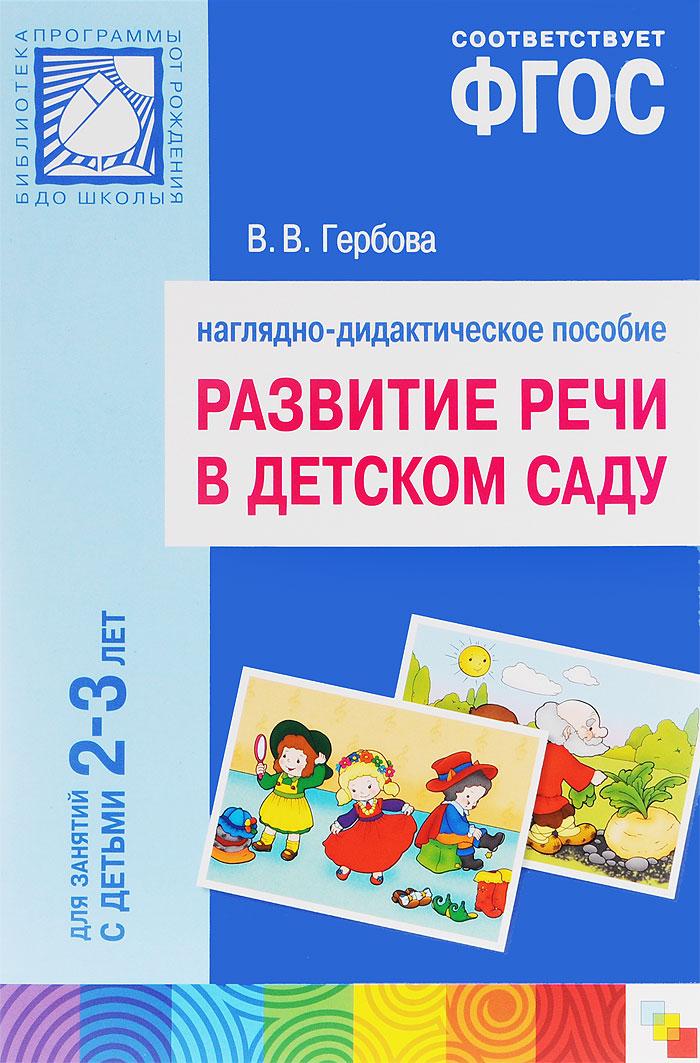 Развитие речи в детском саду. Наглядно-дидактическое пособие. Для занятий с детьми 2-3 лет