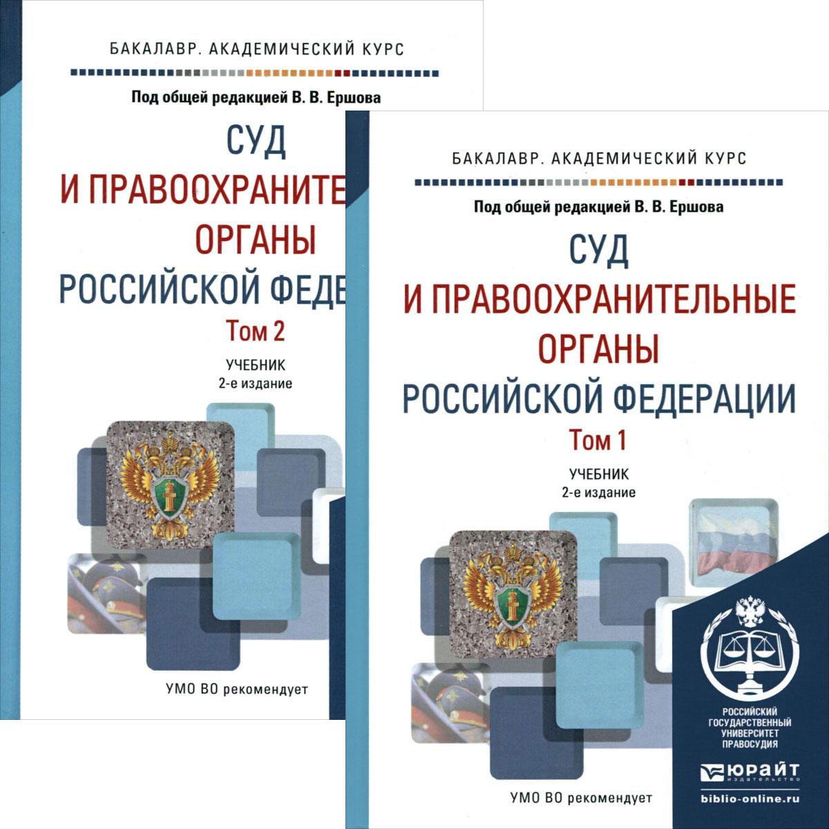 Суд и правоохранительные органы Российской Федерации. Учебник. В 2 томах (комплект)