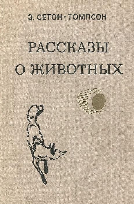 Э. Сетон-Томпсон. Рассказы о животных