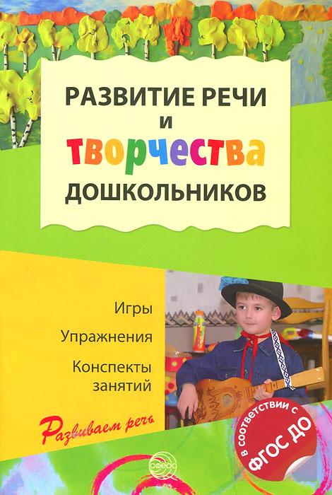 Развитие речи и творчества дошкольников. Игры. Упражнения. Конспекты занятий