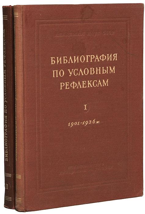 Библиография по условным рефлексам. В 2 томах, 1901 - 1948 гг. (комплект из 2 книг)
