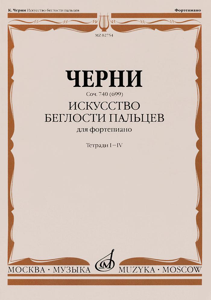 К. Черни. Искусство беглости пальцев для фортепиано. Соч. 740 (699). Тетради 1-6