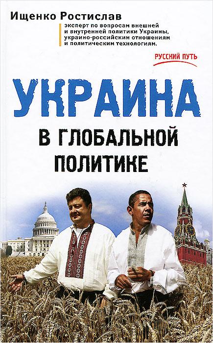 Украина в глобальной политике ( 978-5-699-78940-5 )