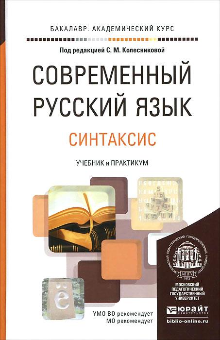 Современный русский язык. Учебник и практикум. В 3 томах. Том 3. Синтаксис