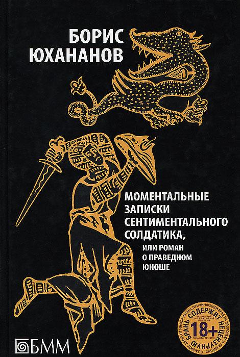 Моментальные записки сентиментального солдатика, или Роман о праведном юноше
