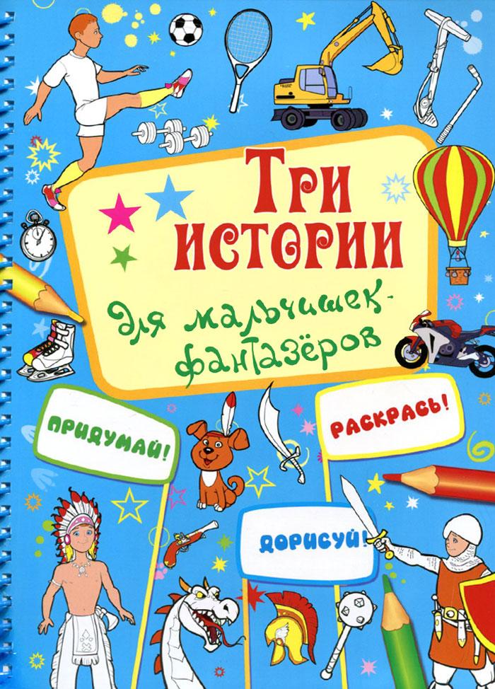 Три истории для мальчишек-фантазеров