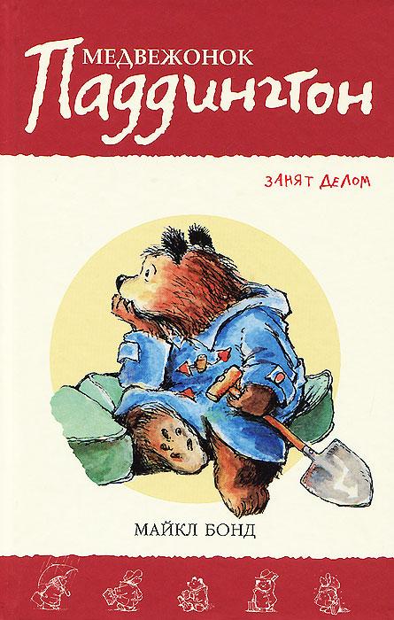 Медвежонок Паддингтон занят делом12296407Навестив тётю Люси в Дремучем Перу, Паддингтон возвращается в Лондон — ведь здесь для предприимчивого медведя столько интересных дел! С некоторыми из них будет очень непросто справиться. Но этот медведь падает на все четыре лапы и в самых сложных ситуациях умеет не ударить мордочкой в грязь. Если Паддингтон задался целью заработать немного денег, он поднимет на ноги лондонскую биржу, в кратчайшие сроки освоит парикмахерское искусство и заставит огромный океанский лайнер замедлить ход. А мошенникам и разным тёмным личностям лучше вообще не связываться с медвежонком — уж он-то умеет вести свои дела так, что комар носа не подточит.