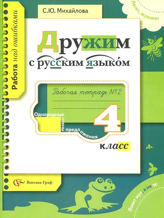 Дружим с русским языком. 4 класс. Рабочая тетрадь № 2