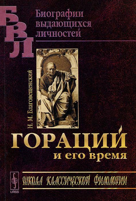 Гораций и его время
