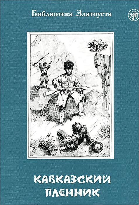 Кавказский пленник. 2 уровень