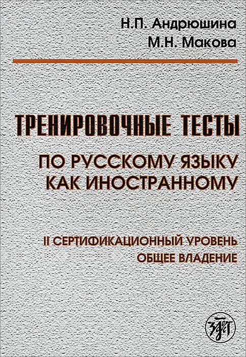 Тренировочные тесты по Русскому языку как иностранному. 2 сертификационный уровень. Общее владение (+ DVD)