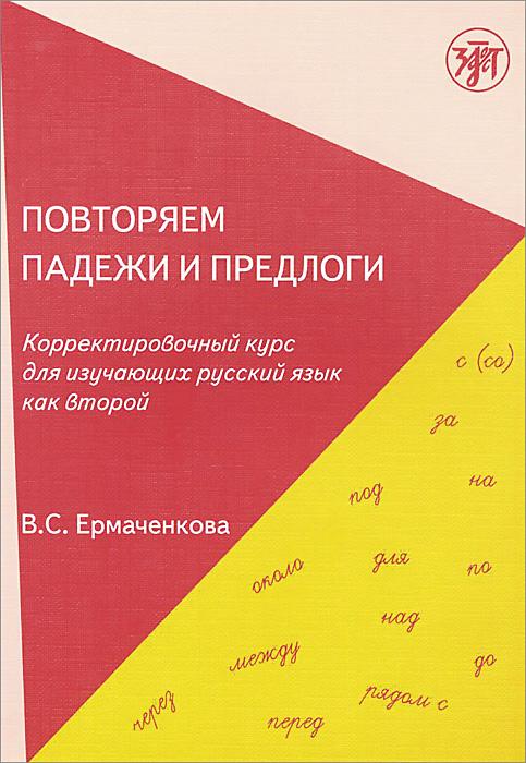 Повторяем падежи и предлоги. Корректировочный курс для изучающих русский язык как второй