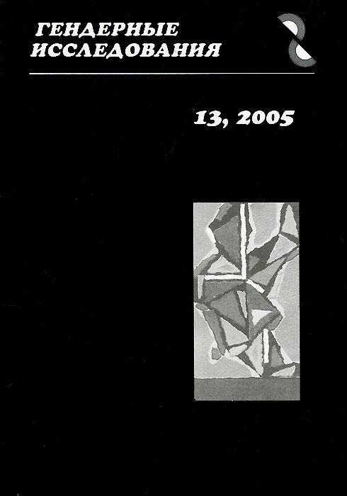 Гендерные исследования, №13, 2005