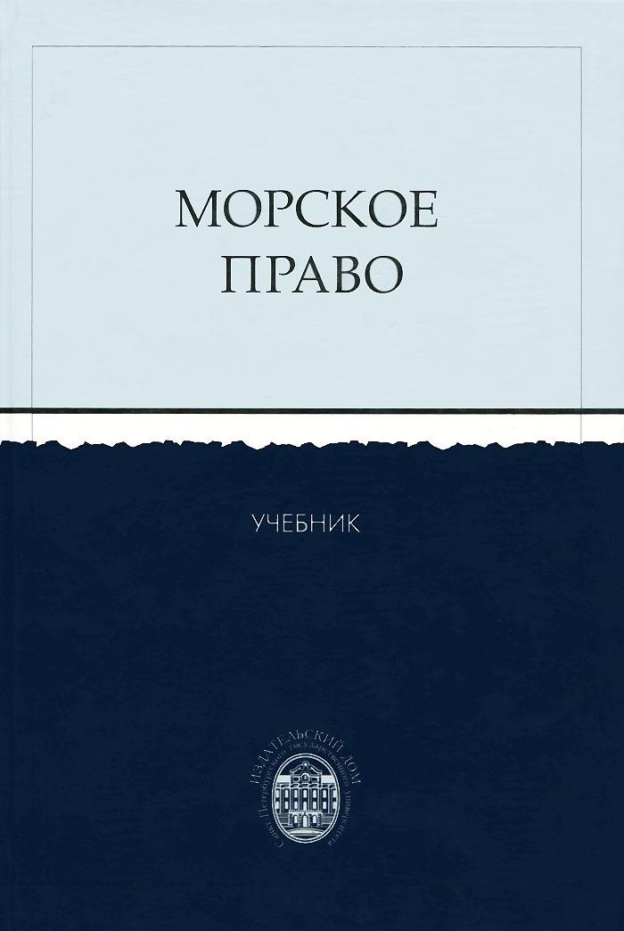 Морское право. Учебник