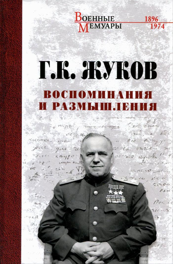 Г. К. Жуков. Воспоминания и размышления