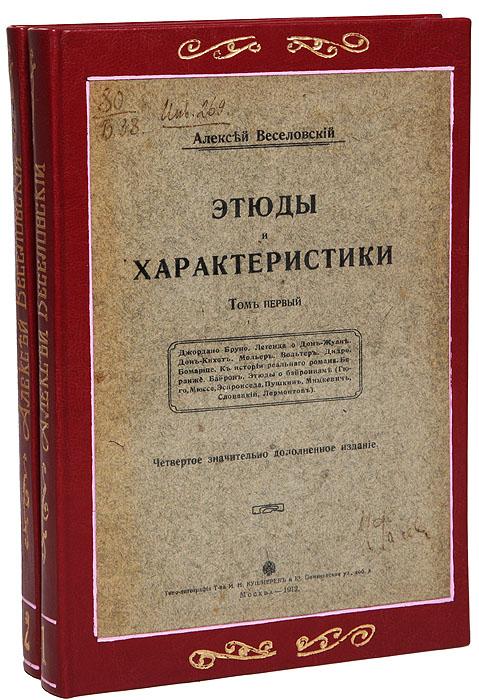 Этюды и характеристики (комплект их 2 книг)